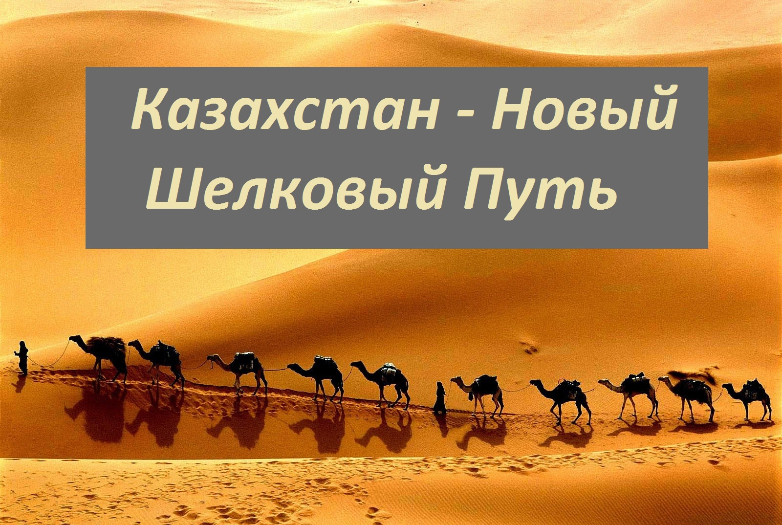 Казахстан - Новый Шелковый путь