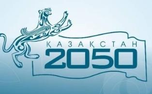 Стратегия «Казахстан-2050»